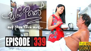 Sangeethe | Episode 339 07th August 2020