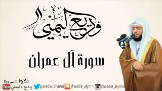 جديد - سورة آل عمران كاملة - للقارئ : وديع اليمني