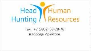 Кадровое агентство Иркутск HH&HR(, 2012-06-26T01:53:57.000Z)