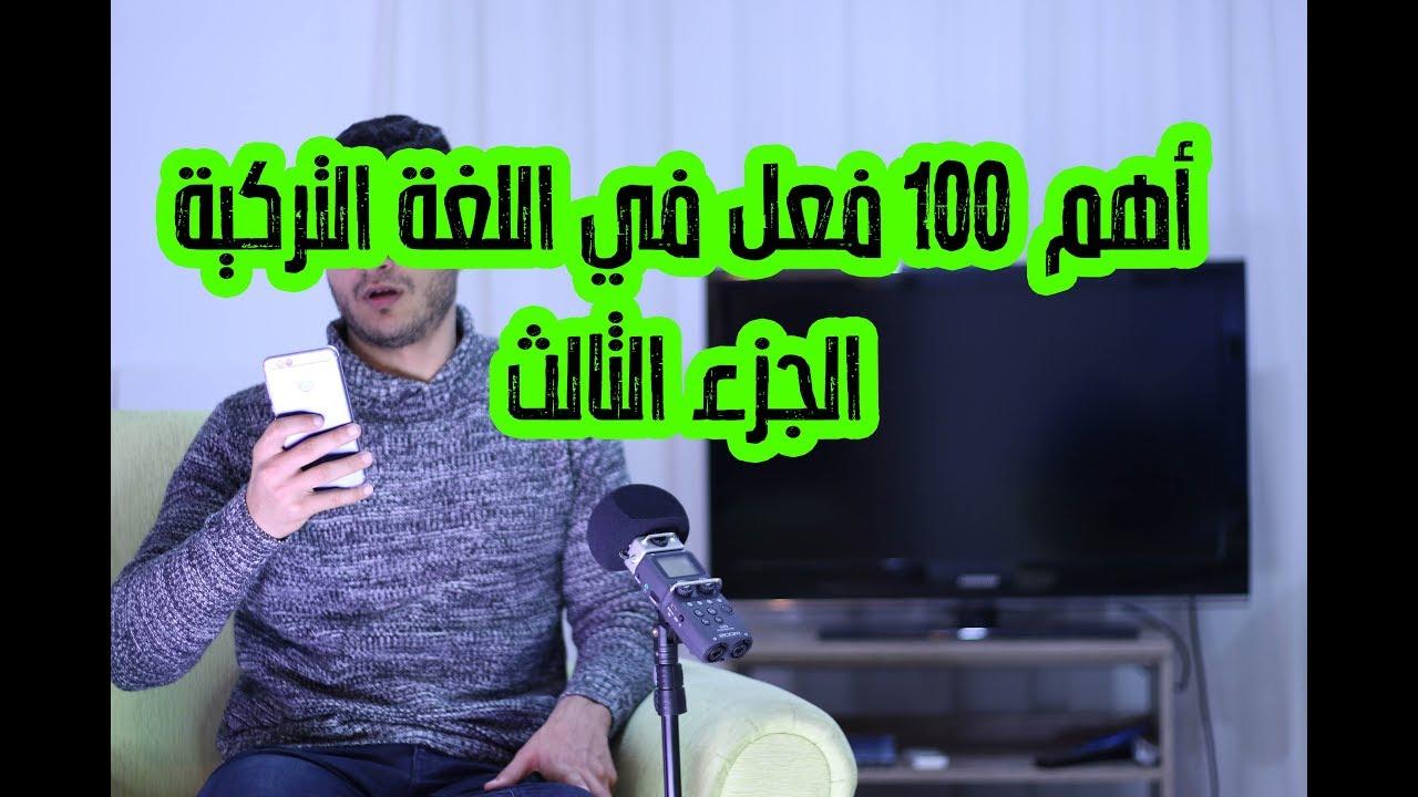 اهم 100 فعل في اللغة التركية - الجزء التالت