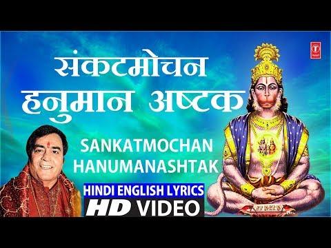 संकटमोचन हनुमान अष्टक, Hanumanashtak I Hindi English Lyrics INARENDRA CHANCHAL I Full HD Video