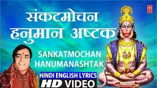 संकटमोचन हनुमान अष्टक, Hanumanashtak I Hindi English Lyrics INARENDRA CHANCHAL I Full HD