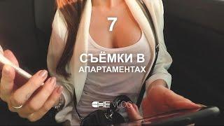 7 - Съёмки в апартаментах | Спонсор, две девушки, клип | CHE VLOG