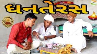 ધનતેરસ//Dhanteras//Diwali Special Video// Gujarati comedy Videos//SB HINDUSTANI