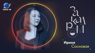 Фото «За кадром» Ирина Сосновая: продюсер сериалов «Содержанки» и «Шторм»