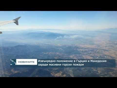 Извънредно положение в Гърция и Македония заради масивни горски пожари
