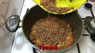 Когда лень готовить)гречка с мясом