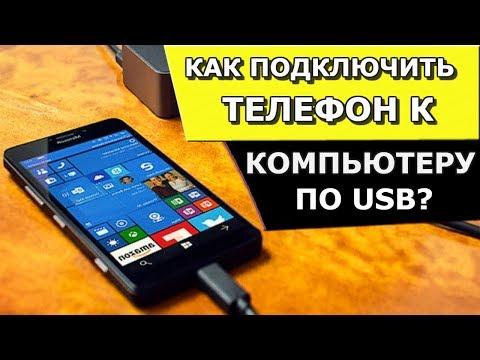 Как подключить телефон к компьютеру? Отладка USB