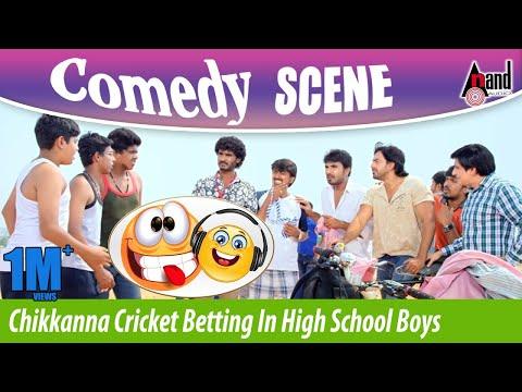 Chikkanna Kannada Comedy Scene   Cricket Betting In High School Boys   Bengaluru  560023
