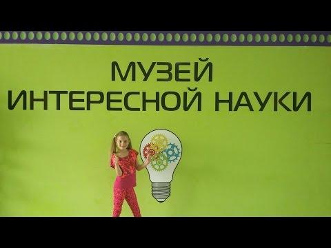 Влог Музей интересной науки Одесса \  Museum of interesting science Odessa