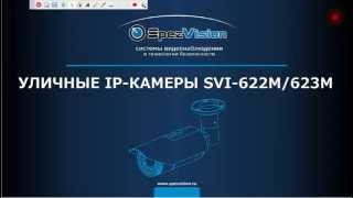 9. Уличные IP-камеры SVI-622M/623M(9. Вебинар по продукту. Уличные IP-камеры SVI-622M/623M (с моторизованным вариофокальным объективом)., 2014-04-25T07:52:00.000Z)