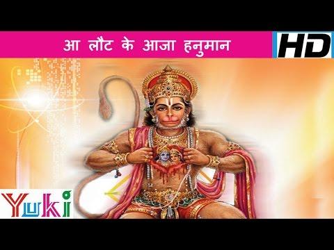 Aa laut ke aja hanuman | Hindi Hanuman Bhajan | Rajendra Jain