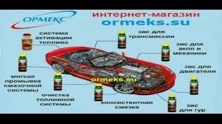 видео Восстановительные составы для автомобильных агрегатов
