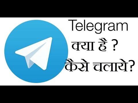 How To Use TELEGRAM App In Hindi Review, Hacks Tutorials