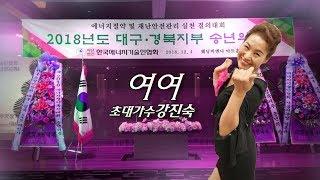 가수강진숙/여여/2018대구경북지부에너지송년의밤초대가수