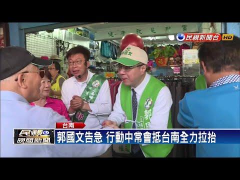 力保台南這一席! 民進黨動員挺郭國文-民視新聞