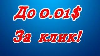ЗАРАБОТОК В ИНТЕРНЕТЕ 0,01 $ ЗА ОДИН КЛИК!!! БЕЗ ВЛОЖЕНИЙ!