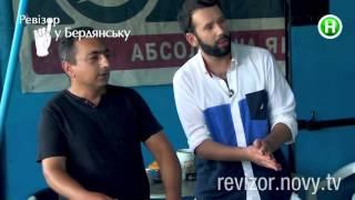 Кафе Ануш - Ревизор в Бердянске - 16.11.2015