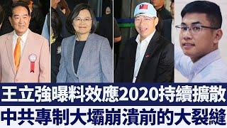 王立強曝料效應2020持續擴散 中共專制大壩崩潰前的大裂縫 新唐人亞太電視 20191231