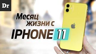 МЕСЯЦ с iPhone 11: Обзор | Стоит ли того?