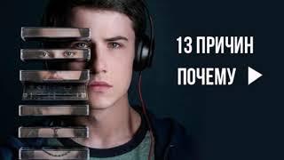 ТРЕЙЛЕР 13 ПРИЧИН ПОЧЕМУ 3 СЕЗОН (ОБЗОР)