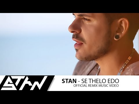 STAN feat Knock Out - Σε Θέλω Εδώ | Se Thelo Edo (Official Music Video HD)
