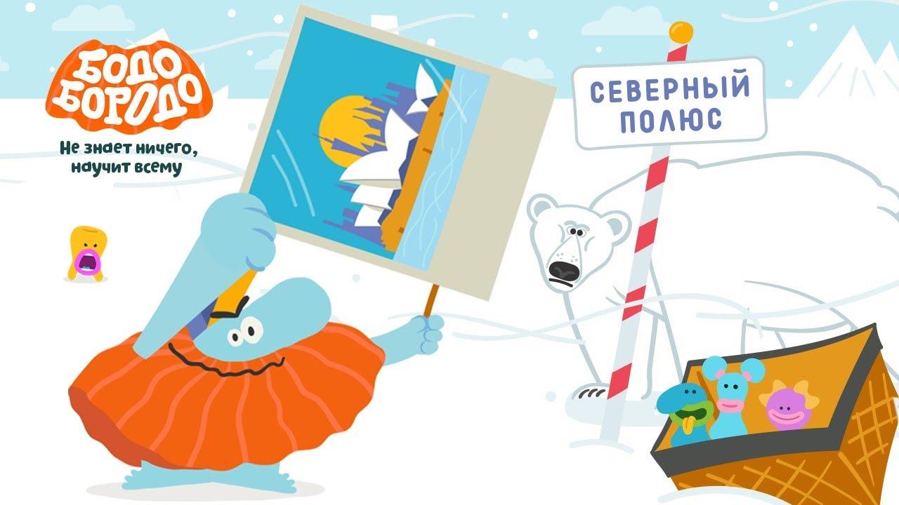 Наука странствий - Бодо Бородо | ПРЕМЬЕРА 2021! | Путешествия, мультики для детей