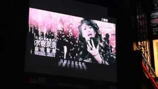 水樹奈々『SUPERNAL LIBERTY』CM in Taipei - アパッショナート