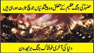 Battle of Armageddon Documentary In Urdu Hindi