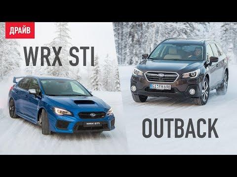 Subaru Outback и WRX STI после обновления репортаж Александра Тычинина