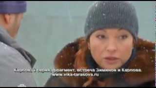 Карпов, 3 серия, фрагмент, встреча Зиминой и Карпова. Виктория Тарасова.
