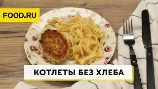 Котлеты без хлеба Рецепты Food ru