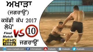 ਅਖਾੜਾ (ਜਗਰਾਉਂ) AKHARA (Jagraon) KABADDI CUP - 2017 ● FINAL MATCH LOPON vs JAGRAON ● Part 10th
