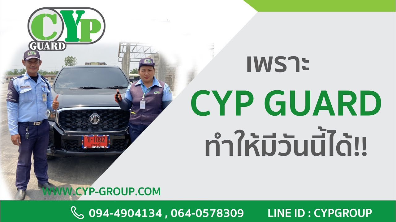 เพราะ CYP GUARD ทำให้มีวันนี้ได้ !!   [ CYP Official ]