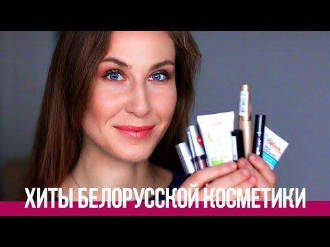 Хиты белорусской косметики