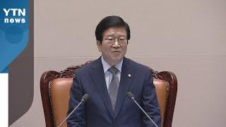 """국회 원 구성 불발...박병석 국회의장 """"15일 반드시…"""
