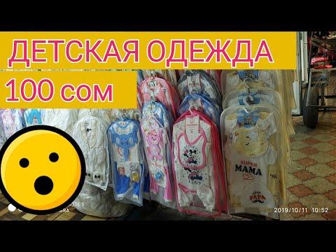 Рынок Дордой • ДЕТСКАЯ ОДЕЖДА • ( Оптом) Кыргызстан 2019 Скидки