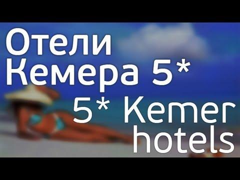 Отели Кемера 5*