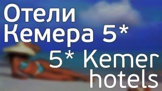 Отели Кемера 5*(Отели Кемер 5* Турция на видео и в каталоге отелей angelonyx http://angelonyx.com/oteli-kemera-5-zvezd/ Отель Kemer Resort Hotel находится..., 2013-06-26T10:46:05.000Z)