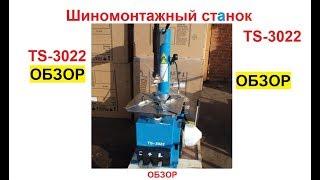 Шиномонтажный станок TS-3022 ОБЗОР