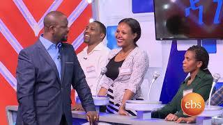 የቤተሰብ ጨዋታ የምዕራፍ 5 አዝናኝና አስቂኝ ትዕይንቶች/Yebetesebe Chewata Season 5 Funny Moments