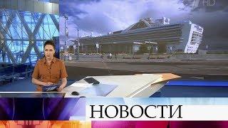 Выпуск новостей в 12:00 от 06.03.2020