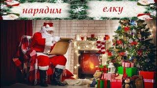 Украшаем елку в 2019 году! Новогодние  товары с АЛИЭКСПРЕСС