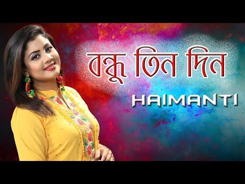 Bondhu Tin Din Tor Barite Gelam | বন্ধু তিন দিন  | Haimanti। হৈমন্তী | Haimanti Rakshit Das