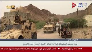 مصدر عسكري: الجيش اليمني حقق 90% من أهداف