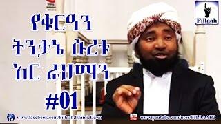 Suretu rahman - Sheikh Mohammed Hamidiin