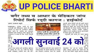 UP Police bharti Medical news | UP daroga bharti 2016 | UPP 41520 & 49568 bharti result