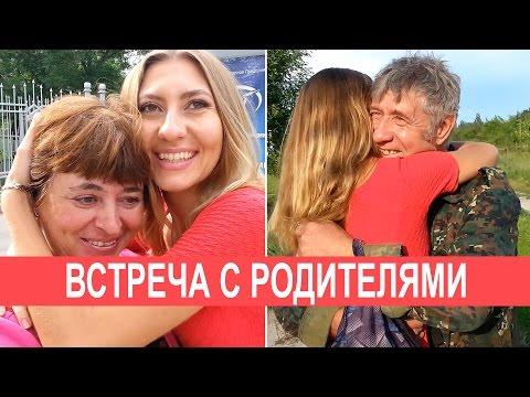 ВСТРЕЧА С РОДИТЕЛЯМИ - ФЛЕШ, ДЫМОК, ЗАСТОЛЬЕ, РОССИЯ ❤