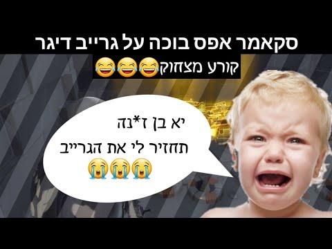 סקאמר טמבל בוכה על גרייב 130 - סקאמר גאט סקאם(מצחיק רצח😂😂)