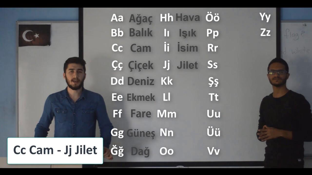 تعلم التركية من الأتراك بطريقة جديدة | الأحرف وأساسيات اللغة | الدرس الأول (1)